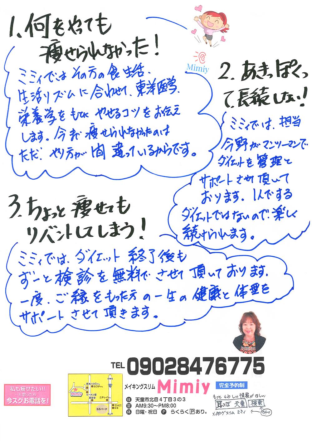 耳つぼ紹介